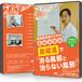 「登録販売者のための葛根湯講座:葛根湯で治る風邪と治らない風邪」DVD
