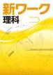 好学出版 新ワーク 理科3 2020年度版 各教科書準拠版(選択ください) 問題集本体と別冊解答つき 新品完全セット ISBN なし