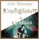 曼荼羅を作る!世界初ライブマッサージ【DJ Kengo】