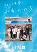 【THEラブ人間〜十年ののち〜 CD+ZINE セット】