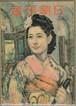 [中古書籍]週刊朝日 昭和24年1月23日号 表紙絵:宮本三郎