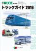 The Truck増刊号 トラックガイド