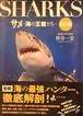 SHARKSサメ -海の王者たち- 改訂版(仲谷一宏 著)