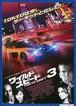 (2)ワイルド・スピード×3 TOKYO DRIFT