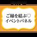 [temp_H-1]オレンジドットフレーム・イベントパネル