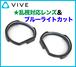 VIVE用 脱着式視力補正レンズ ★乱視対応&ブルーライトカット