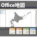 北海道のoffice地図データ