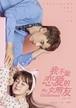 ☆中国ドラマ☆《恋愛できない僕のカノジョ》Blu-ray版 全28話 送料無料!