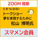 スマメン優待【ZOOM】5月16日(日)トークショー
