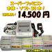 【送料無料】任天堂 スーパーファミコン★本体一式・ゲームソフト30本セット【中古】