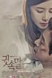 ☆韓国ドラマ☆《耳打ち~愛の言葉~》Blu-ray版 全17話 送料無料!