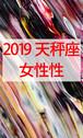 2019 天秤座(9/23-10/23)【女性性エネルギー】