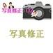 写真リサイズ(縮小・正方形・長方形)修正1枚200円(税込216円)