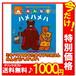 【送料込み】ミキハウスみんなでハメハメハ-おうたあそびのえほん たのしいうたごえいり 商品表示価格1,620円 【送料無料】