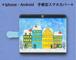 選べるカラー*iphone・Android手帳型スマホカバー《北欧の冬》