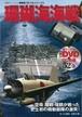送料無料 珊瑚海海戦 DVD付 超精密3D・CGシリーズ62 新品