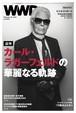 追悼 カール・ラガーフェルドの華麗なる軌跡|WWD JAPAN Vol.2070