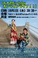 ナオヤBirthdayオンラインライブ応援料「5000円」※ナオヤからの贈り物、オリジナルキーホルダー、「うるま巡り生演奏パート2」DVD、ポストカード付き