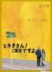 (1)ヒキタさん! ご懐妊ですよ