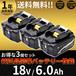 マキタ 互換バッテリー BL1860B 3個セット