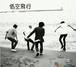 【CD】5th album 『低空飛行』【空団地】