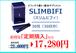 【定期購入割引あり】定期お届け便 SLIMBIFI(スリムビフィ)毎月お届け