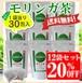 琉球新美茶(モリンガ茶) 30パック入り12袋セット