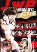 JWP MANIAX 2014 4.20 後楽園ホール