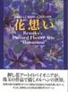 現代押し花アートの世界 「花想い」