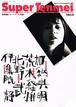 写真集「Super Tenmei [Vol.1]」