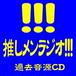 アイドリング!!!推しメンラジオ過去音源CD