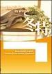 育伸社 冬特 国・数・英 合本 中1~2 2019年度版 各学年(選択ください) 新品完全セット ISBN なし コ004-728-000-mk-bn