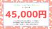 リラクゼーションサロン「オリーブ」特別割引券(45,000円コース)