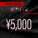 ゼノ  クラウドファンディング  ¥5,000  リターン