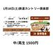 【チケット・中学/高生】1月18日(土)鉄道カントリー倶楽部(阪堺電車)