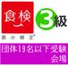 食農3級【団体受験 19名以下受験お申込み】