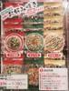 お好み焼の出前です 27枚入り 大阪の味本舗