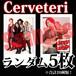 【チェキ・ランダム5枚】Cerveteri