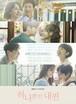 ☆韓国ドラマ☆《たった一人の私の味方》Blu-ray版 全106話 送料無料!