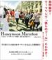 ハネムーンマラソン~世界一周ぐるりRUN~(テーマソング「僕らのゴール」CD付き・消費税込み・送料/手数料別途)