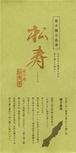 希少種子島茶「松寿」