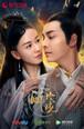 中国ドラマ【酔麗花〜エターナル・ラブ〜】DVD版 全56話