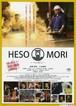 (1)HESO MORI −ヘソモリ−