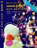 DVD&CD 第3弾!!! 『シャイ・シャイ・シャイン』