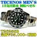 テクノス 紳士 15気圧防水 T2625SB 定価¥35,000-(税別)新品