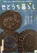 『せとうち暮らし vol.18』ROOTS BOOKS