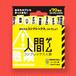 人間ゲーム コンプレックス人狼(日本語・英語ルール付)/The Ningen Game(with Japanese & English rules)
