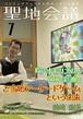 【新品】『聖地会議7』中村隆之×柿崎俊道