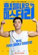 ☆韓国映画☆《がんばれ!チョルス》DVD版 送料無料!