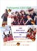12月20日福山あいどふくらぶ❤️Xmas LIVE2020オンライン観覧チケット
